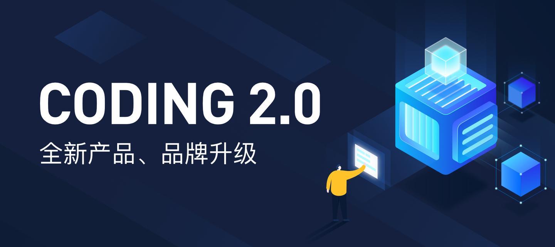 CODING 2.0 企业级持续交付解决方案
