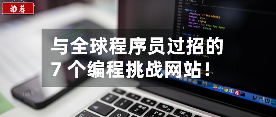 与全球程序员过招的 7 个编程挑战网站!