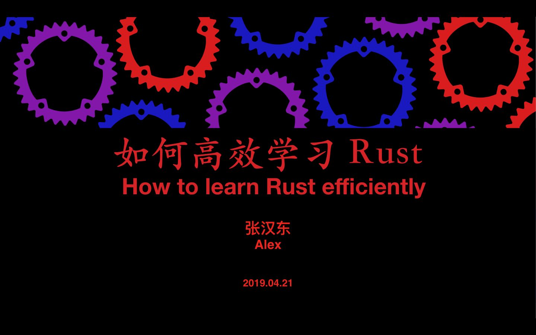 「RustConAsia 2019」如何高效学习Rust