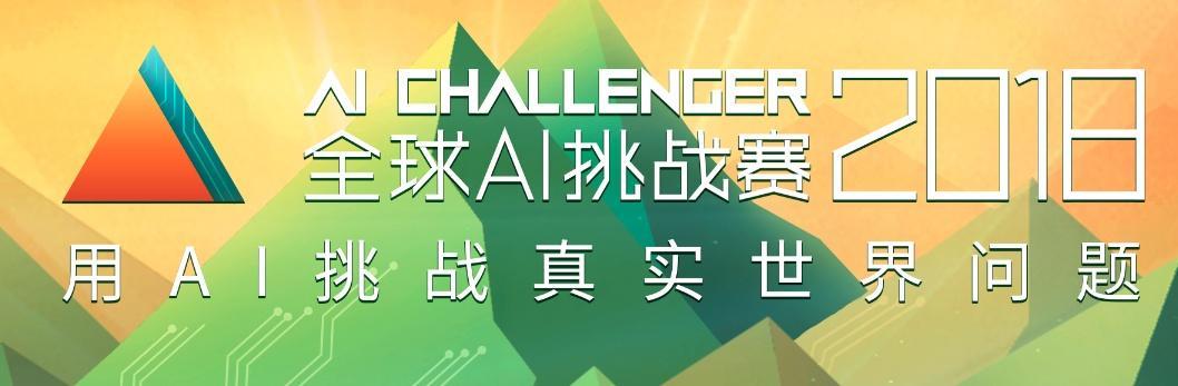 AI-Challenger Baseline 细粒度用户评论情感分析 (0.70201) 前篇