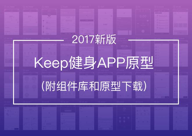 健身(Keep)APP原型资源分享