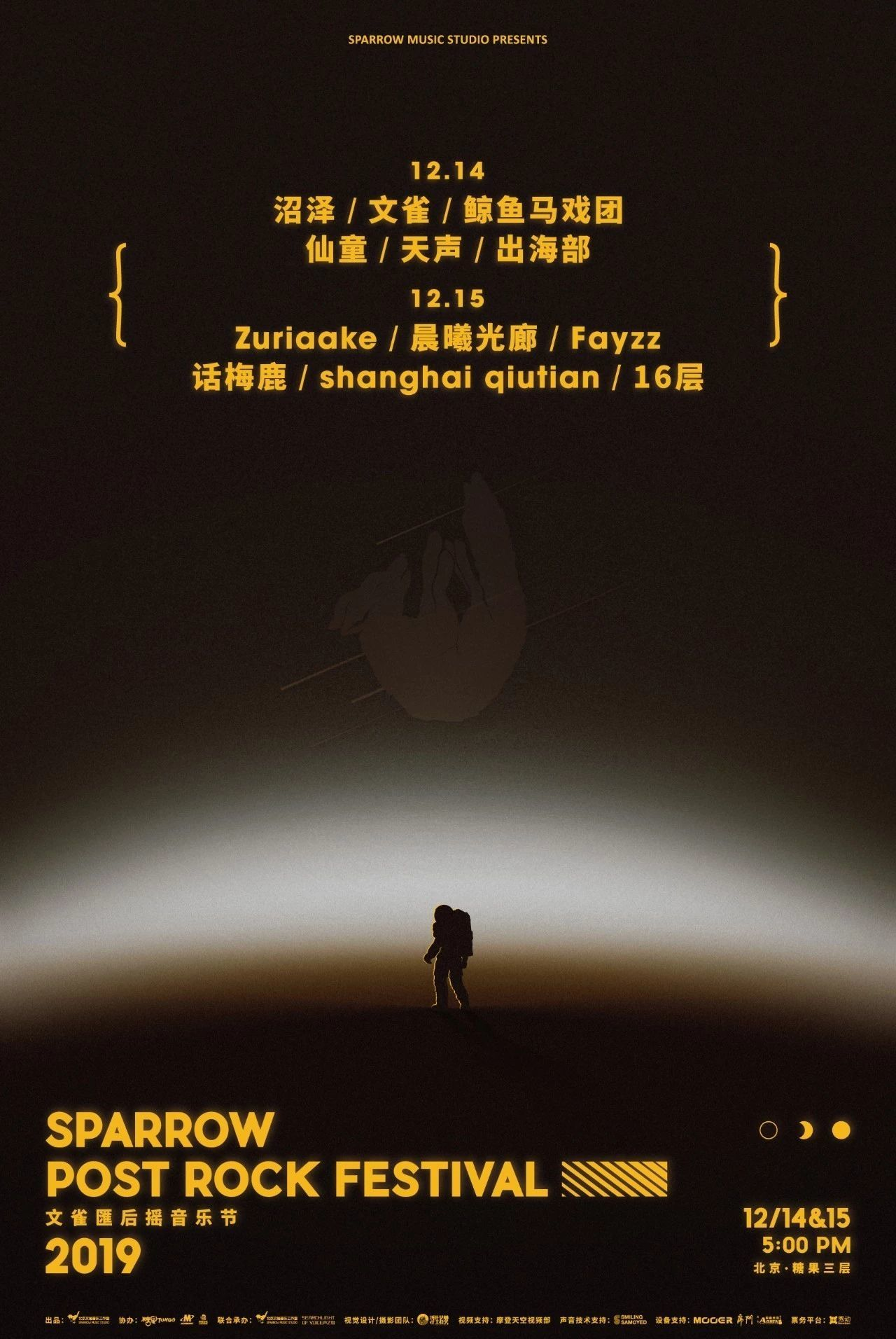 上海去深圳火车票_国内有哪些音乐节值得一去? - 知乎