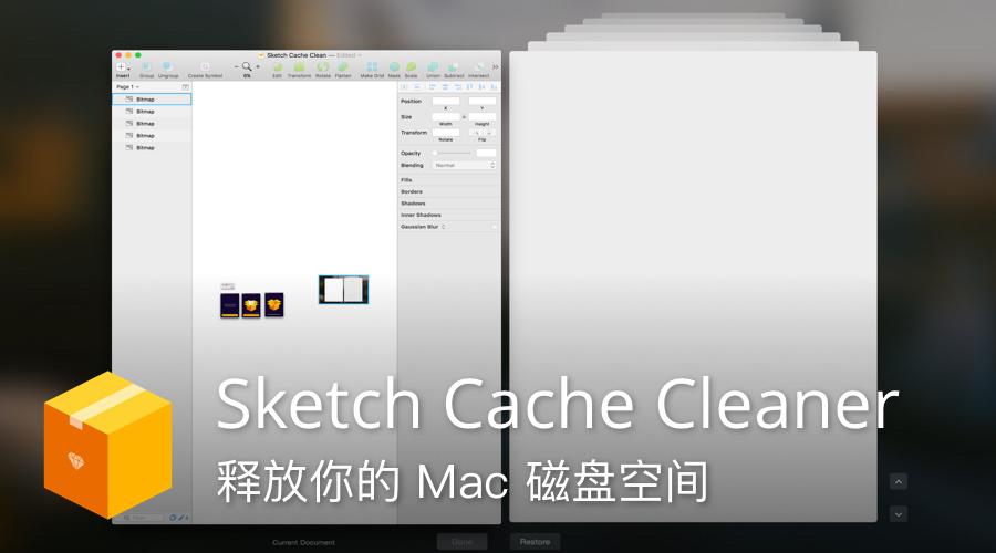 清理 Sketch 历史文件,释放 Mac 磁盘空间