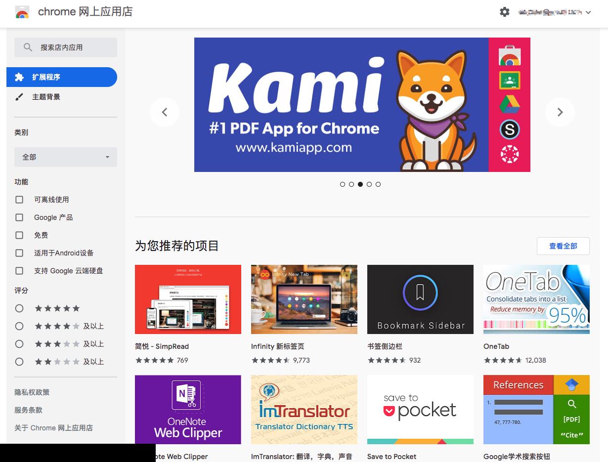 Google Chrome浏览器插件和油猴脚本推荐