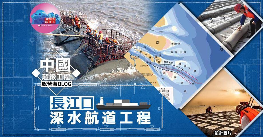 国家大工程(10):长江口深水航道工程│脫苦海