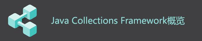 【深入理解Java集合框架】Java Collections Framework概览
