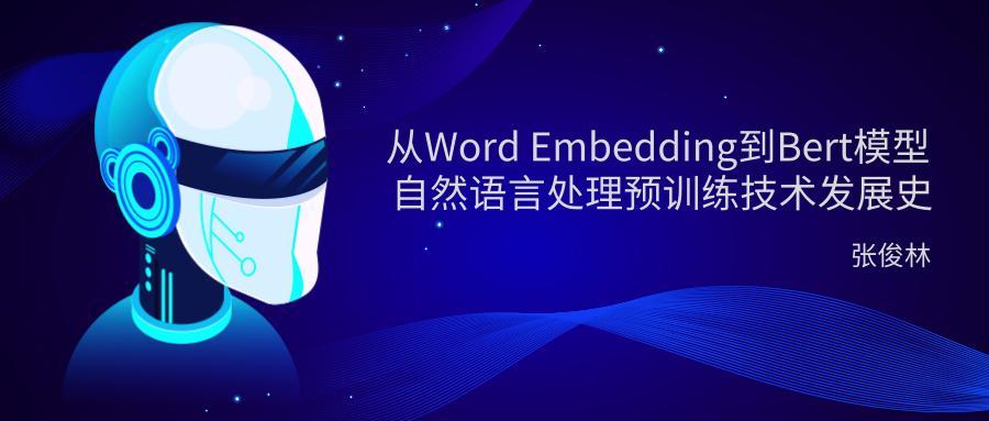 从Word Embedding到Bert模型——自然语言处理预训练技术发展史- 知乎