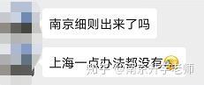 上海民办摇号结果已出!家长们崩溃了!