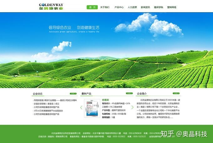 企业网站源码和模板都有什么用_dedecms企业模板 源码 (https://www.oilcn.net.cn/) 网站运营 第7张