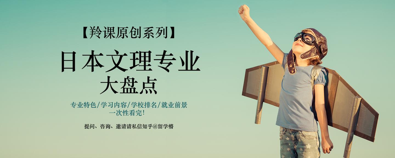 日本专业大盘点(1) Computer Science学科:在日本学计算机当码农有前途吗?