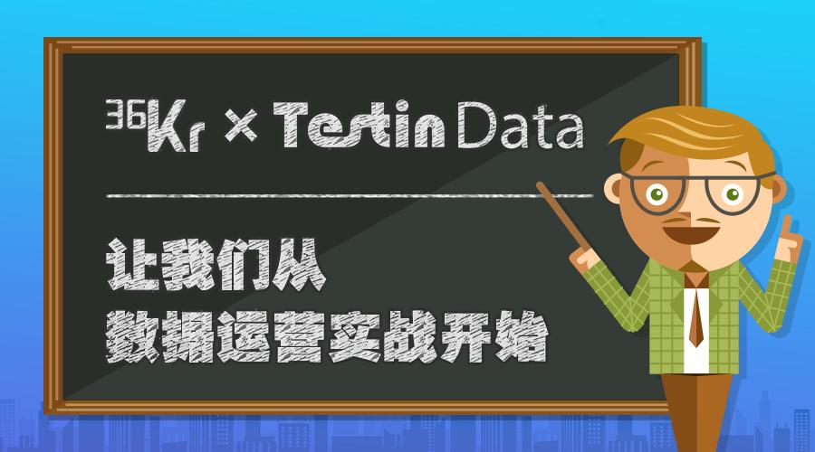 """快讯:36氪签约Testin A/B测试,数据驱动""""让一部分人先看到未来"""""""