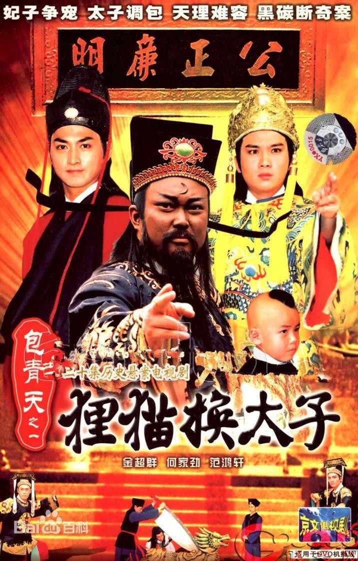 Danh sách tất cả các bộ phim về Bao Thanh Thiên V2-5aebe44c4b8591aa4e97f4560e6f7b70_b