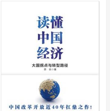 马尔萨斯陷阱_《读懂中国经济》阅读笔记及读书感想 - 知乎