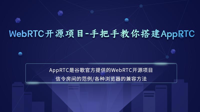 WebRTC开源项目-手把手教你搭建AppRTC