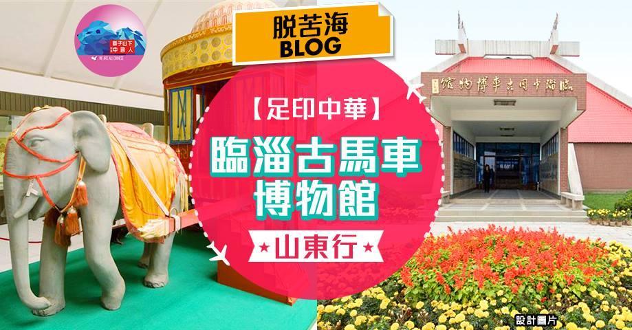 脱翁游记(12):山东行─临淄古马车博物馆│脫苦海