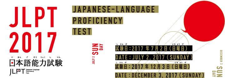 官方|日语能力考试(JLPT)相关问答