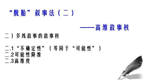 """""""脱胎""""叙事法(二)——高维故事核"""