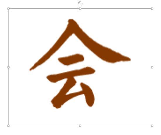如何将汉字按笔画拆分用于动画设置