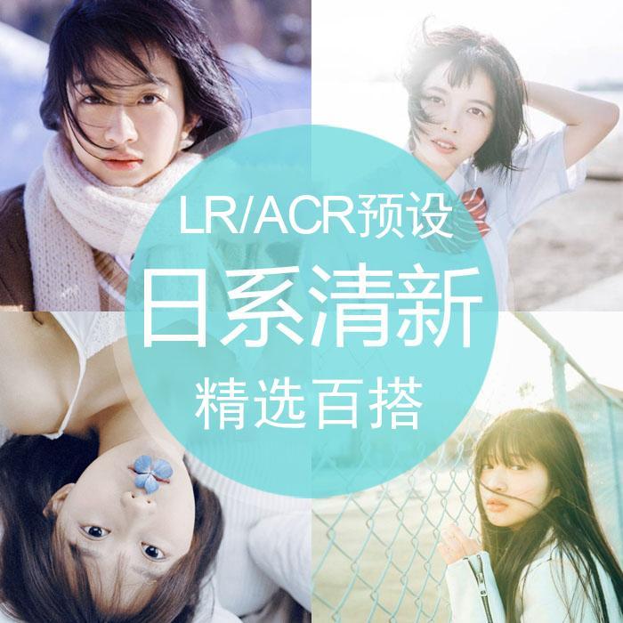 【S54】日系小清晰百搭LR/ACR预设