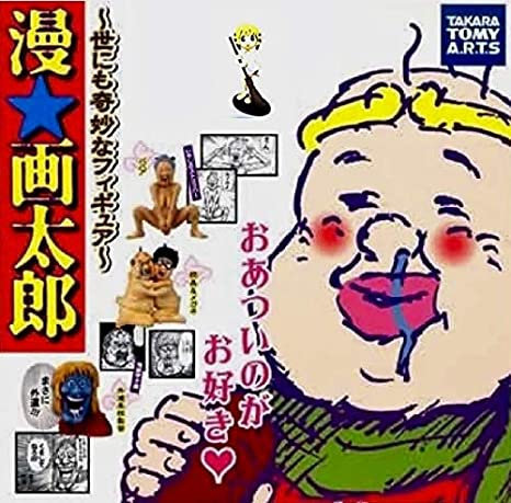 太郎 漫画
