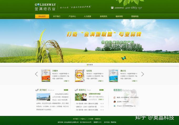 企业网站源码和模板都有什么用_dedecms企业模板 源码 (https://www.oilcn.net.cn/) 网站运营 第3张