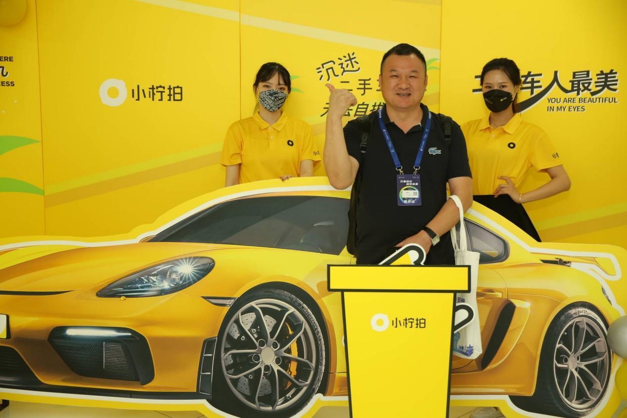 赋能二手车从业者高效率发展,小柠拍共庆2021年中国二手车大会