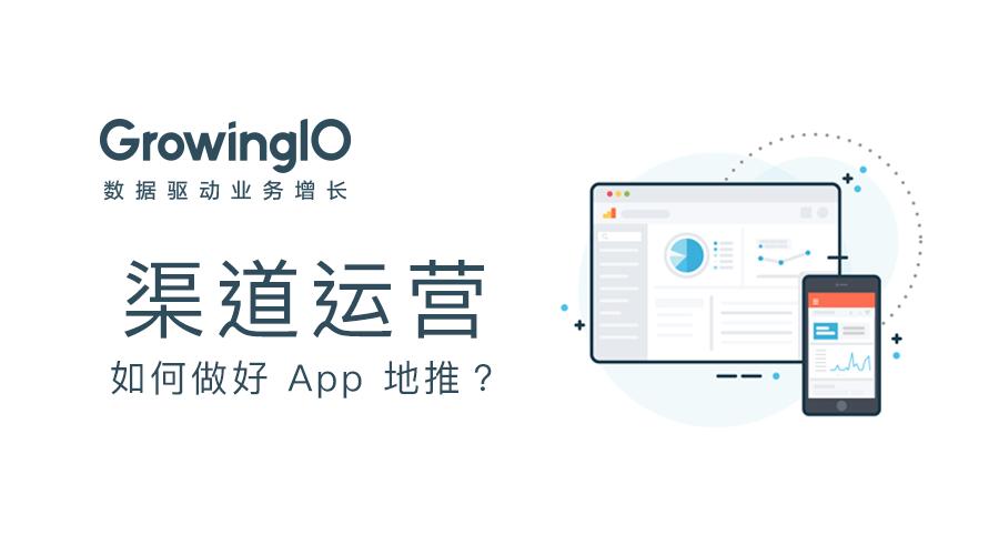 App 地推不做监测分析,怎么能有效提升 ROI?