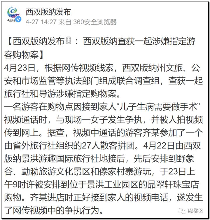 """震怒全网!云南导游骂游客""""你孩子没死就得购物""""引发爆议!13"""