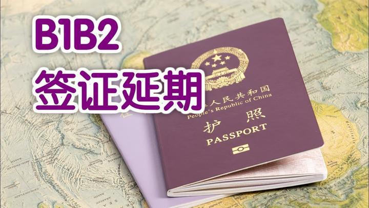 b2知乎_美国B1/B2签证延期攻略 - 知乎