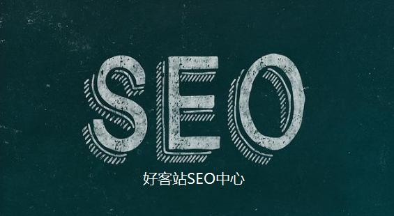 seo+新网站+排名收录策略分析-新网站不收录怎办?新站没排名