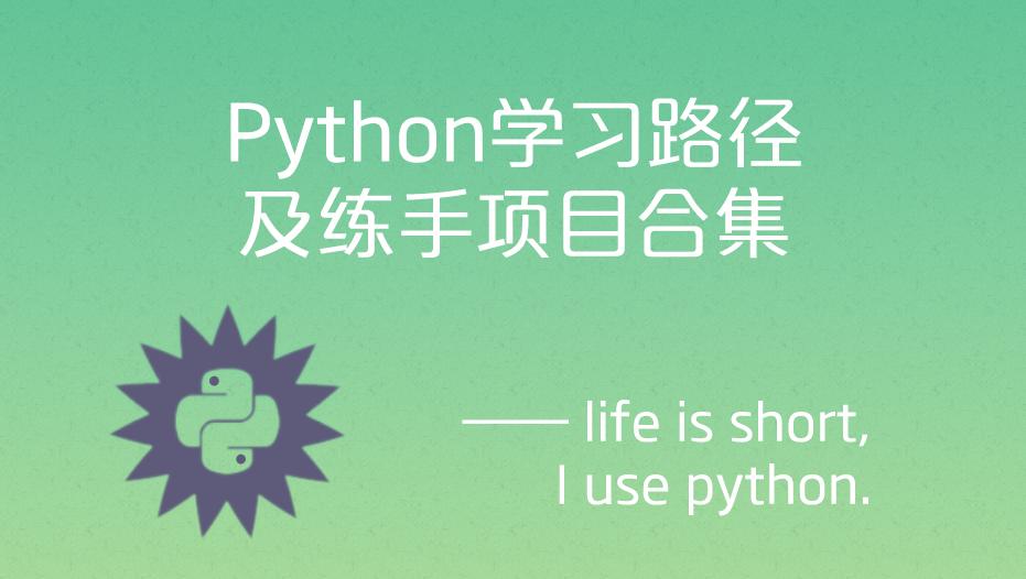 Python学习路径及练手项目合集