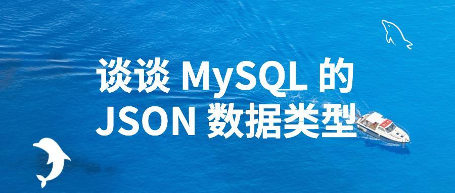 谈谈 MySQL 的 JSON 数据类型