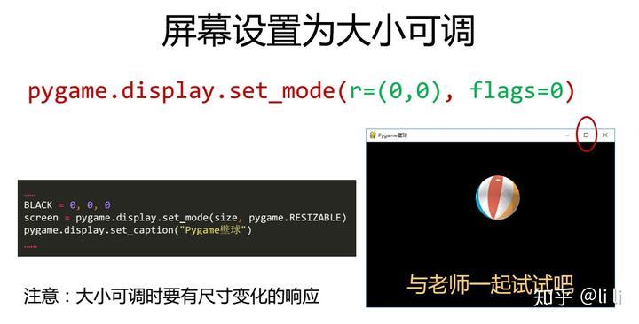 Python游戏开发入门》笔记(3) - 知乎