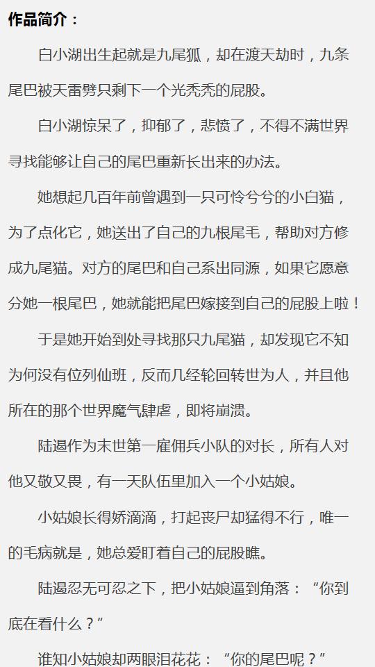 末世萌宠_5本言情小说:女主or男主是猫妖(萌宠、玄幻、修仙、毛茸茸 ...