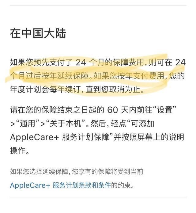 苹果疯了?Apple Care或可无限续期
