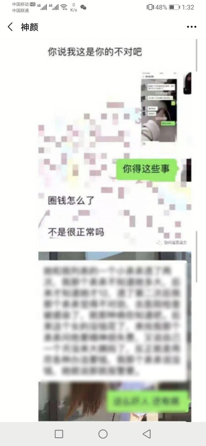 徐州抖音网红周立珊被打是什么梗?