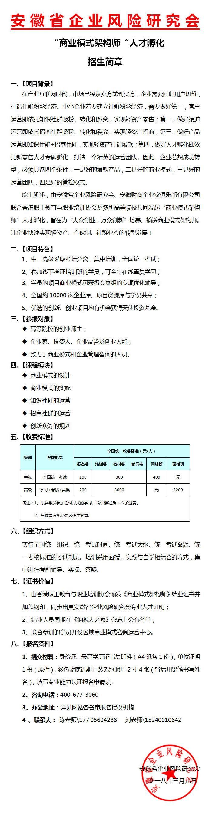 """""""商业模式架构师""""考证招生简章"""