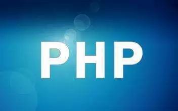 分享一波腾讯PHP面试题