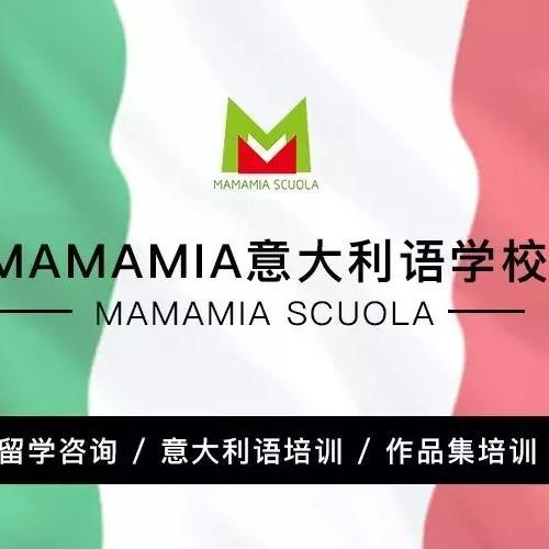 MAMAMIA意大利留学