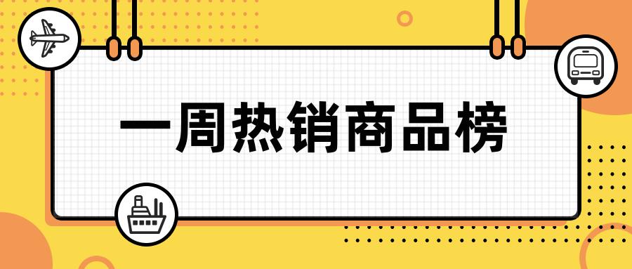 直营电商| 8月第二期热销商品榜 & 商家推广排行功能上线