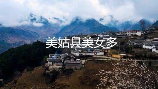 美姑县人口_谋城记