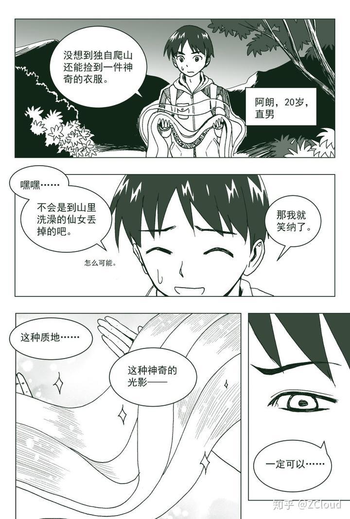 漫画 · 聊 Z 志异之「芝女之衣」
