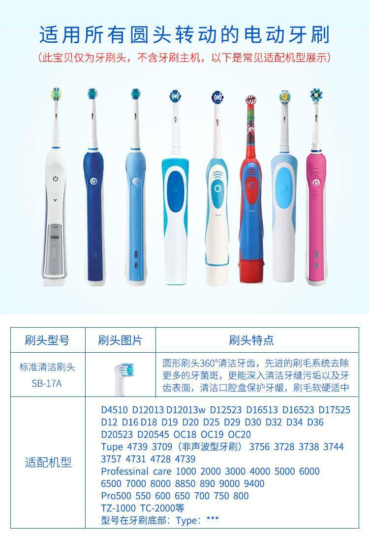 欧乐B电动牙刷型号