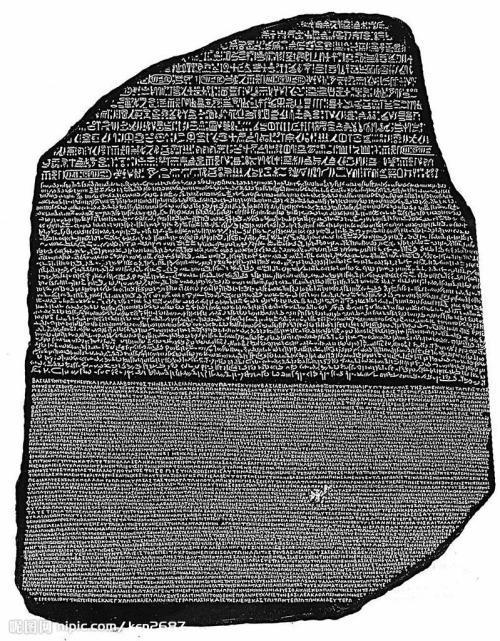 罗赛塔石碑到底写了什么内容?