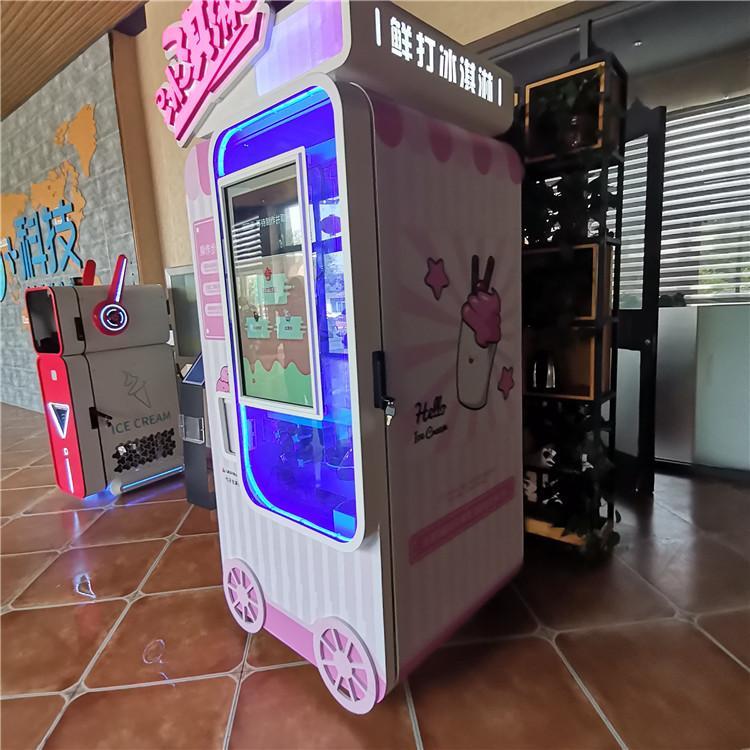 长期供应加盟冰激凌自动售货机冰激凌自动售货
