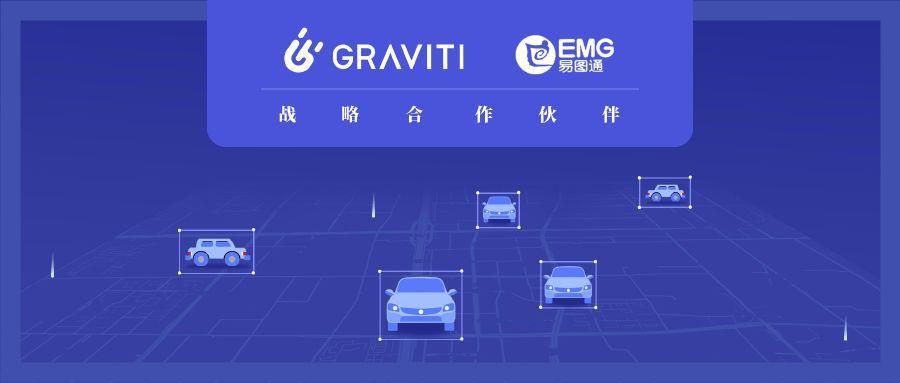 Graviti格物钛与易图通达成战略合作, 为智能化发展立根赋能