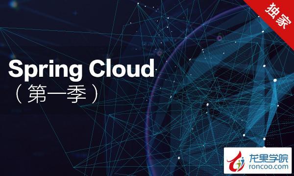 《Spring Cloud Netflix》 -- 服务注册和服务发现-Eureka 的使用