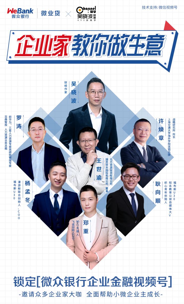 微众银行微业贷与吴晓波频道《企业家教你做生意》直播终场落幕