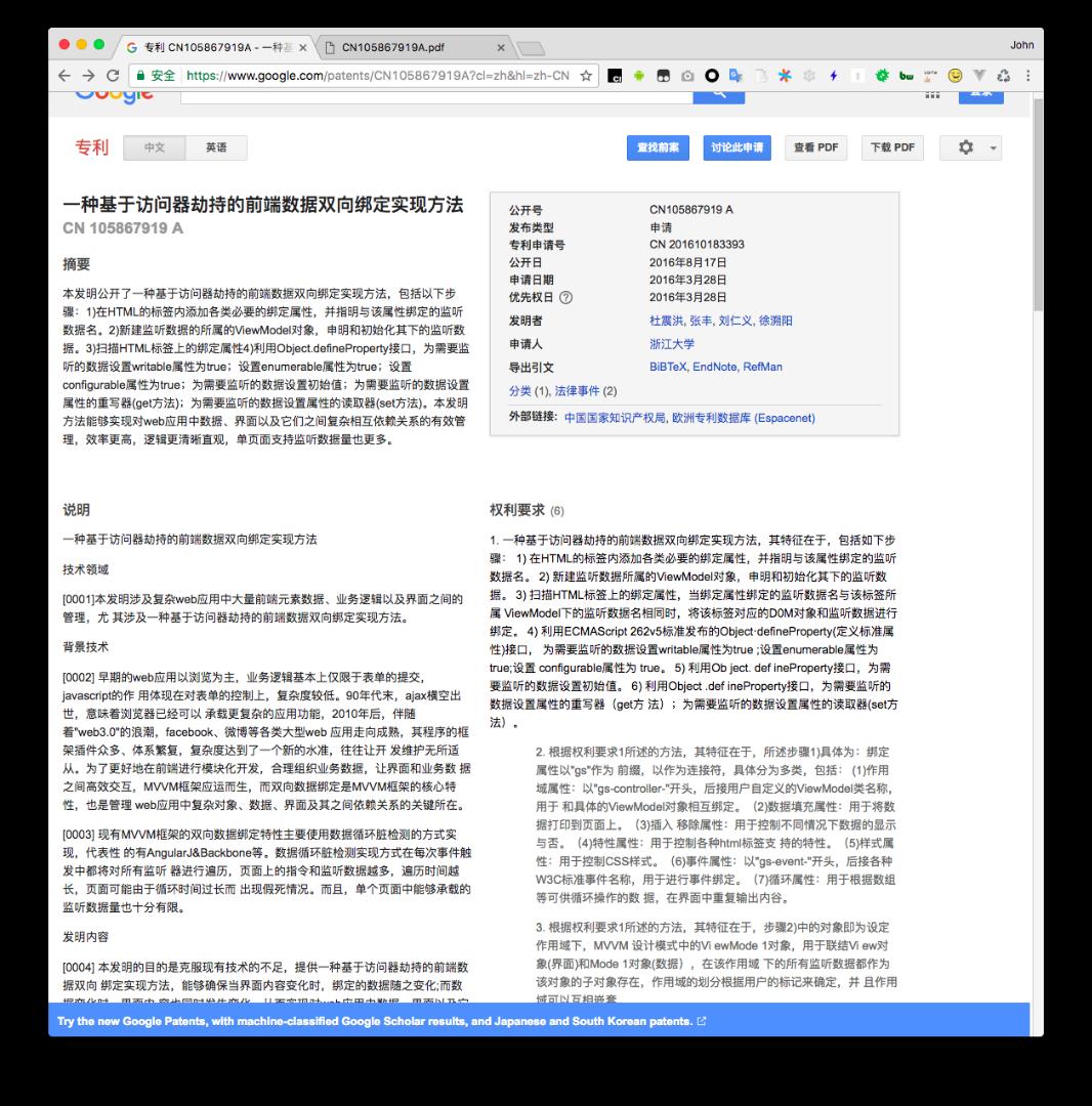浙江大学三位博导教授荒唐的专利申请