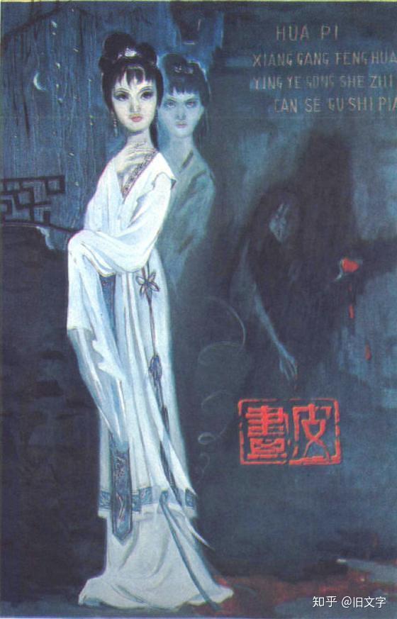 中国古代鬼片电影_各国鬼片大盘点:不同的文化,不同的鬼(亚洲篇) - 知乎